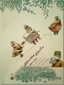 کتاب قصه هایی از مثنوی معنوی - قصه های مثنوی مصور - خرید کتاب از: www.ashja.com - کتابسرای اشجع