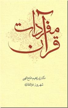 کتاب مفردات قرآن - علم لغات قرآن - خرید کتاب از: www.ashja.com - کتابسرای اشجع