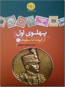 کتاب پهلوی اول - از کودتا تا سقوط - خرید کتاب از: www.ashja.com - کتابسرای اشجع