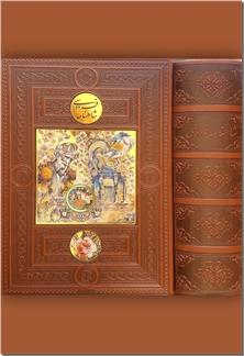 کتاب شاهنامه فردوسی نفیس - جعبه دار، لبه طلایی، چاپ رنگی - خرید کتاب از: www.ashja.com - کتابسرای اشجع