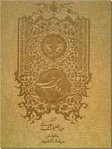 کتاب هزار و یکشب نفیس - دوره دوجلدی - خرید کتاب از: www.ashja.com - کتابسرای اشجع