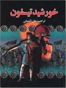 کتاب خورشید تیسفون - دوره سه جلدی - خرید کتاب از: www.ashja.com - کتابسرای اشجع