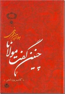 کتاب چنین گفت مولانا  - گزیدۀ مثنوی مولانا - خرید کتاب از: www.ashja.com - کتابسرای اشجع