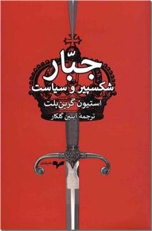 کتاب جبار شکسپیر و سیاست - واکاوی ادبیات - خرید کتاب از: www.ashja.com - کتابسرای اشجع