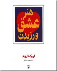 کتاب هنر عشق ورزیدن - نظریه عشق - خرید کتاب از: www.ashja.com - کتابسرای اشجع