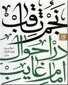 کتاب نجم الثاقب در احوال امام غایب (ع) - 2 جلدی - خرید کتاب از: www.ashja.com - کتابسرای اشجع