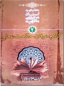 کتاب کلام عرفان حکمت الهی - کلیات علوم اسلامی - جلد 2 - خرید کتاب از: www.ashja.com - کتابسرای اشجع