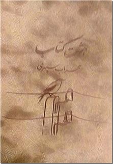 کتاب هشت کتاب سهراب سپهری - جیر - دفتر اشعار سهراب سپهری - خرید کتاب از: www.ashja.com - کتابسرای اشجع