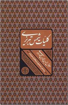 کتاب کلیات شمس تبریزی - ادبیات کلاسیک - خرید کتاب از: www.ashja.com - کتابسرای اشجع