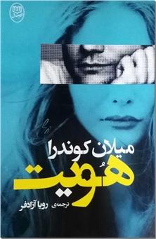 کتاب هویت - رمانی برای مخاطبان معناگرا - خرید کتاب از: www.ashja.com - کتابسرای اشجع
