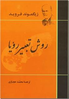 کتاب روش تعبیر رویا - سه رساله درباره رویا و تعبیر خواب - خرید کتاب از: www.ashja.com - کتابسرای اشجع