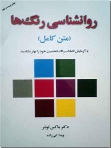 کتاب روانشناسی رنگ ها - با آزمایش انتخاب رنگ شخصیت خود را بهتر بشناسید - خرید کتاب از: www.ashja.com - کتابسرای اشجع