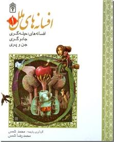 کتاب افسانه های ملل 1 - حیله گری، جادوگری، جن و پری - خرید کتاب از: www.ashja.com - کتابسرای اشجع