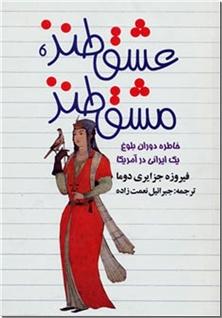 کتاب عشق طنز مشق طنز - عطر سنبل عطر کاج - خرید کتاب از: www.ashja.com - کتابسرای اشجع