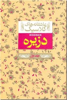 کتاب دزیره - دو جلدی - خرید کتاب از: www.ashja.com - کتابسرای اشجع