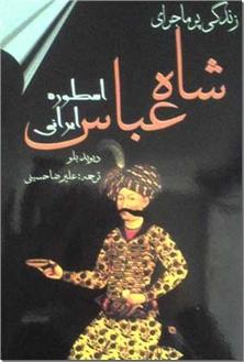 کتاب زندگی پرماجرای شاه عباس - اسطوره ایرانی - خرید کتاب از: www.ashja.com - کتابسرای اشجع