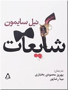 کتاب شایعات - نمایشنامه - خرید کتاب از: www.ashja.com - کتابسرای اشجع