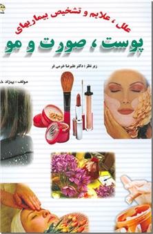 کتاب علل و علائم و تشخیص بیماریهای پوست و صورت و مو - چگونه بیماریهای پوستی خود را تشخیص دهیم؟ - خرید کتاب از: www.ashja.com - کتابسرای اشجع