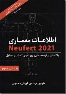 کتاب اطلاعات معماری نویفرت - Neufert 2019 - معماری نویفرت - خرید کتاب از: www.ashja.com - کتابسرای اشجع