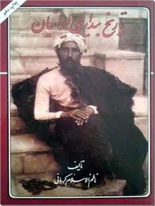 کتاب تاریخ بیداری ایرانیان - تاریخ مشروح و حقیقی مشروطیت ایران با 42 گراور - خرید کتاب از: www.ashja.com - کتابسرای اشجع