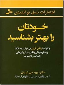 کتاب خودتان را بهتر بشناسید - چگونه با واقع نگری از افکار ناسالم رها شوید - خرید کتاب از: www.ashja.com - کتابسرای اشجع