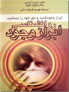 کتاب روانشناسی ابراز وجود - ابراز وجود کنید و حق خود را بستانید - خرید کتاب از: www.ashja.com - کتابسرای اشجع
