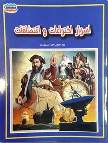 کتاب اسرار اختراعات و اکتشافات - گنجینه دانش من - خرید کتاب از: www.ashja.com - کتابسرای اشجع