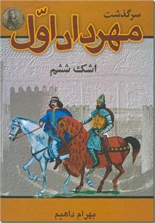 کتاب سرگذشت مهرداد اول - اشک ششم - خرید کتاب از: www.ashja.com - کتابسرای اشجع