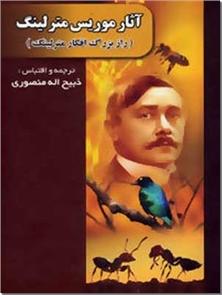 کتاب راز بزرگ افکار مترلینگ - مجموعه آثار موریس مترلینگ - خرید کتاب از: www.ashja.com - کتابسرای اشجع