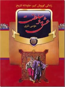 کتاب عشق و سلطنت - زندگی کوروش - زندگی کوروش کبیر جاودانه تاریخ - خرید کتاب از: www.ashja.com - کتابسرای اشجع
