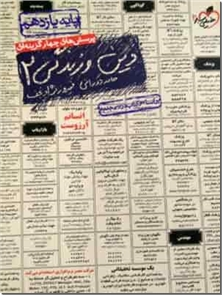 کتاب پرسش های چهارگزینه ای  - دین و زندگی 2 - بر اساس کتاب جدید پایه یازدهم - خرید کتاب از: www.ashja.com - کتابسرای اشجع
