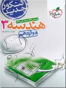 کتاب پرسش های چهارگزینه ای - هندسه 3 - پرسش های چهارگزینه ای هندسه دوازدهم - خرید کتاب از: www.ashja.com - کتابسرای اشجع