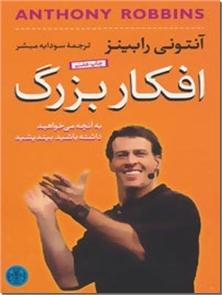 کتاب افکار بزرگ رابینز - دو زبانه - فارسی - انگلیسی - خرید کتاب از: www.ashja.com - کتابسرای اشجع