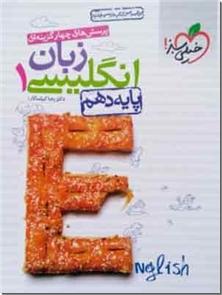 کتاب پرسش های چهارگزینه ای - زبان انگلیسی 1 - پرسش های چهارگزینه ای زبان پایه دهم - خرید کتاب از: www.ashja.com - کتابسرای اشجع