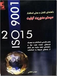 کتاب سیستم مدیریت کیفیت 2015 - ISO 9001 : 2015 - خرید کتاب از: www.ashja.com - کتابسرای اشجع