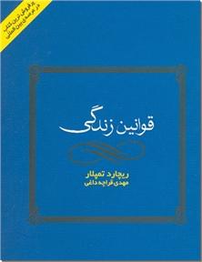 کتاب قوانین زندگی - صد قانون برای زندگی بهتر - خرید کتاب از: www.ashja.com - کتابسرای اشجع