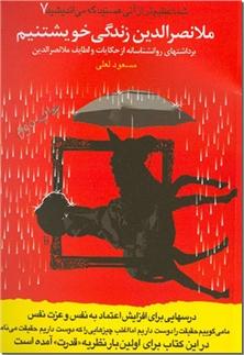 کتاب شما عظیم تر از آنی هستید که می اندیشید 7 - ملانصرالدین زندگی خویشتنیم - خرید کتاب از: www.ashja.com - کتابسرای اشجع