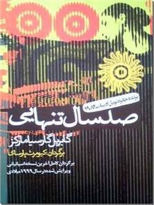 کتاب صد سال تنهایی - برنده جایزه نوبل ادبی 1982 - خرید کتاب از: www.ashja.com - کتابسرای اشجع