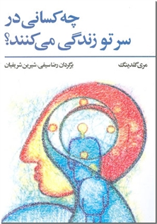 کتاب چه کسانی در سر تو زندگی می کنند؟ - در باب رفتار درمانی عقلانی و عاطفی - خرید کتاب از: www.ashja.com - کتابسرای اشجع