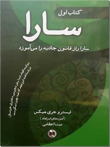 کتاب سارا - دوره سه جلدی - آموزه های آبراهام در قالب داستانی ساده - خرید کتاب از: www.ashja.com - کتابسرای اشجع