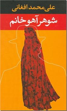 کتاب شوهر آهوخانم - از بهترین رمان های فارسی دهه چهل - خرید کتاب از: www.ashja.com - کتابسرای اشجع