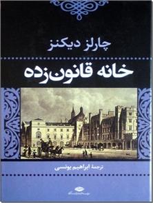 کتاب خانه قانون زده - رمان - خرید کتاب از: www.ashja.com - کتابسرای اشجع