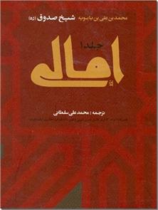 کتاب امالی شیخ صدوق عربی - فارسی - دوره دو جلدی - خرید کتاب از: www.ashja.com - کتابسرای اشجع