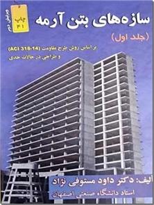 کتاب سازه های بتن آرمه - جلد اول - بر اساس روش طرح مقاومت و طراحی در حالات حدی - خرید کتاب از: www.ashja.com - کتابسرای اشجع