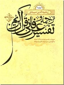 کتاب ترجمه و تفسیر عرفانی قرآن کریم - دوره دو جلدی - خرید کتاب از: www.ashja.com - کتابسرای اشجع