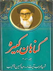 کتاب گناهان کبیره دستغیب - متن کامل - خرید کتاب از: www.ashja.com - کتابسرای اشجع