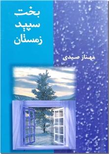 کتاب بخت سپید زمستان - ادبیات داستانی - رمان - خرید کتاب از: www.ashja.com - کتابسرای اشجع