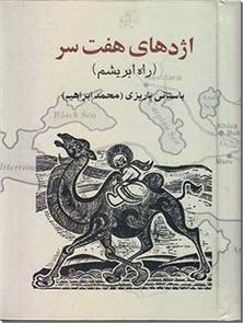 کتاب اژدهای هفت سر - راه ابریشم - خرید کتاب از: www.ashja.com - کتابسرای اشجع
