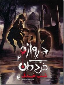کتاب دروازه مردگان 2 - شب خندق - رمان نوجوانان - ژانر وحشت - خرید کتاب از: www.ashja.com - کتابسرای اشجع