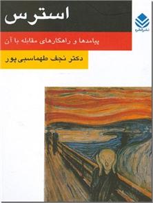 کتاب استرس - پیامدها و راهکارهای مقابله با آن - خرید کتاب از: www.ashja.com - کتابسرای اشجع